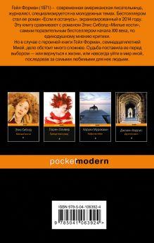 Обложка сзади Один день, перевернувший жизнь (комплект из 2 книг: Если я останусь и Прежде чем я упаду)