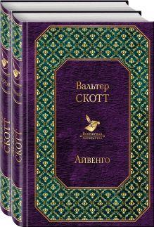 """Самые известные произведения Вальтера Скотта (комплект из 2 книг: """"Айвенго"""" и """"Роб Рой"""")"""