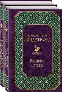"""Мы из Золотого века джаза (комплект из 2 книг: """"Великий Гэтсби"""" и """"Ночь нежна"""")"""