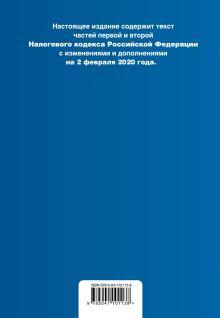 Обложка сзади Налоговый кодекс Российской Федерации. Части 1 и 2: текст с посл. изм. и доп. на 2 февраля 2020 г. (+ путеводитель по судебной практике)