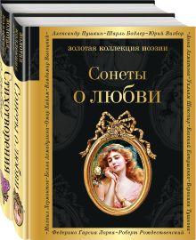 О любви (комплект из 2 книг: Сонеты о любви и Стихотворения о любви)