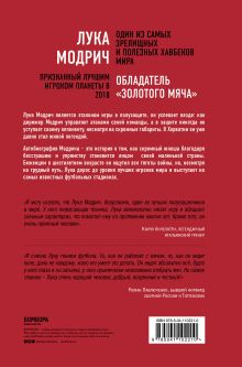Обложка сзади Лука Модрич. Автобиография Лука Модрич, Роберт Маттеони