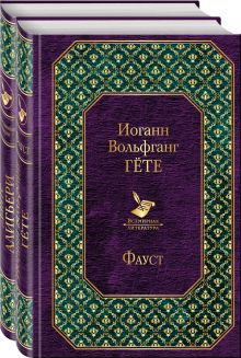 Обложка Фауст и Божественная комедия: главные памятники поэтической культуры (комплект из 2 книг)