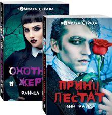 Вампиры среди нас (комплект из 2 книг: Принц Лестат и Охотники и жертвы)