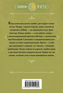 Обложка сзади Ведьма по ошибке Анна Бруша
