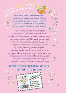 Обложка сзади Шоколадные проказы (#1) Дженнифер Бенкау