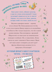 Обложка сзади Танцевальная магия (#2) Дженнифер Бенкау