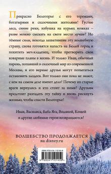Обложка сзади Последний богатырь. Корень зла Анна Антонова