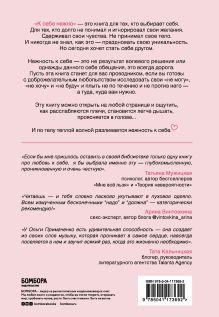 Обложка сзади К себе нежно. Книга о том, как ценить и беречь себя Ольга Примаченко