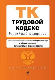 Обложка Трудовой кодекс Российской Федерации. Текст с изм. и доп. на 2 февраля 2020 года (+ таблица изменений) (+ путеводитель по судебной практике)