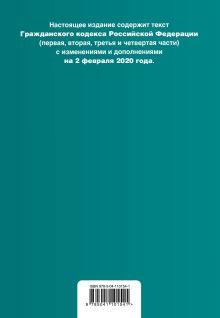 Обложка сзади Гражданский кодекс Российской Федерации. Части 1, 2, 3 и 4. Текст с изм. и доп. на 2 февраля 2020 года (+ таблица изменений) (+ путеводитель по судебной практике)