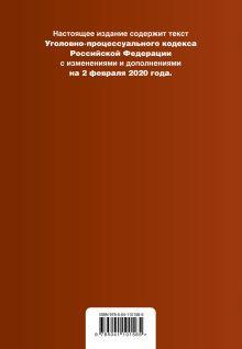 Обложка сзади Уголовно-процессуальный кодекс Российской Федерации. Текст с изм. и доп. на 2 февраля 2020