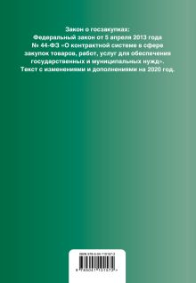 Обложка сзади Закон о госзакупках: Федеральный закон