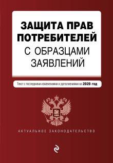 Обложка Защита прав потребителей с образцами заявлений. Текст с изм. и доп. на 2020 г.