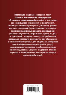 Обложка сзади Защита прав потребителей с образцами заявлений. Текст с изм. и доп. на 2020 г.