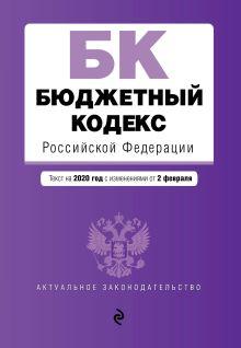 Бюджетный кодекс Российской Федерации. Текст с изм. и доп. на 2020 г.