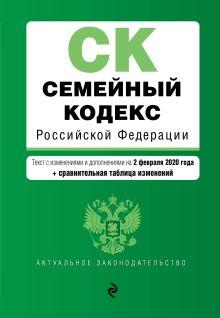 Обложка Семейный кодекс Российской Федерации. Текст с изм. и доп. на 2 февраля 2020 года (+ сравнительная таблица изменений)