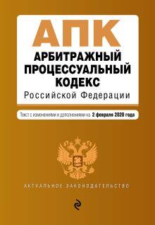 Обложка Арбитражный процессуальный кодекс Российской Федерации. Текст с изм. и доп. на 2 февраля 2020 г.