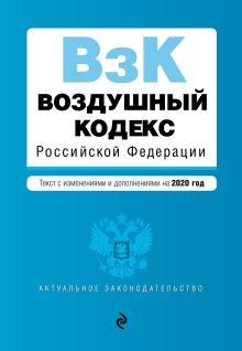 Обложка Воздушный кодекс Российской Федерации. Текст с изм. и доп. на 2020 г.