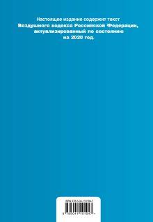 Обложка сзади Воздушный кодекс Российской Федерации. Текст с изм. и доп. на 2020 г.