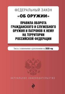 Обложка Федеральный закон