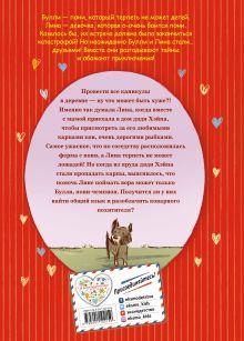 Обложка сзади Дело о похищенных карпах (выпуск 1) Фрауке Шойнеманн, Антье Циллат