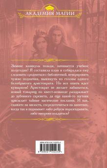 Обложка сзади Квест Академия. Магические ребусы Марина Ефиминюк