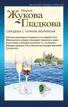 Обложка Свадьба с чужим женихом Мария Жукова-Гладкова