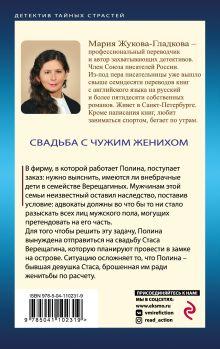 Обложка сзади Свадьба с чужим женихом Мария Жукова-Гладкова