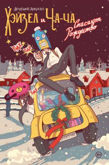 Академия Амбрелла. Хэйзел и Ча-Ча спасают рождество. Рождественская обложка