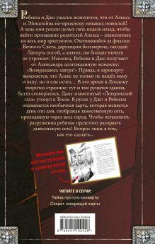 Обложка сзади Секрет говорящей карты (#2) Т. Шпекс
