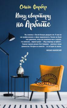 Обложка Ищу квартиру на Арбате Ольга Фарбер