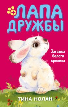 Загадка белого кролика (#5)
