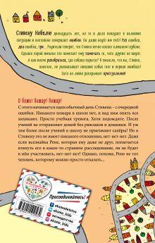 Обложка сзади Раз ошибка, два ошибка… Дело о разбитом «жуке» (#1) Сильвия Макникол