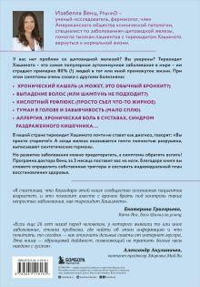 Обложка сзади Протокол Хашимото: когда иммунитет работает против нас Изабелла Венц
