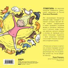 Обложка сзади Блондиана. Захватывающие комиксы о приключениях неунывающей блондинки. И ее котика. Анастасия Иванова