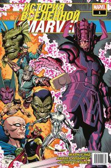 Обложка История вселенной Marvel #1 Марк Уэйд