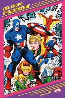 Обложка сзади История вселенной Marvel #1 Марк Уэйд