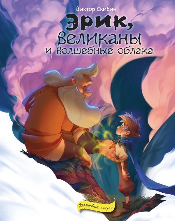 Эрик, великаны и волшебные облака. Виктор Скибин