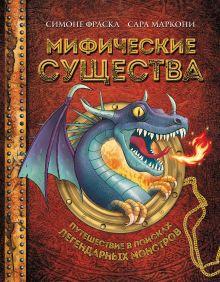 Обложка Мифические существа. Путешествие в поисках легендарных монстров