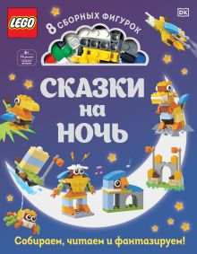 Обложка LEGO Сказки на ночь (+ набор LEGO из 70 элементов)