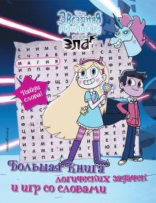 Обложка Звездная принцесса и силы зла. Большая книга логических задачек и игр со словами