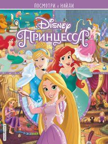 Принцессы Disney. Посмотри и найди