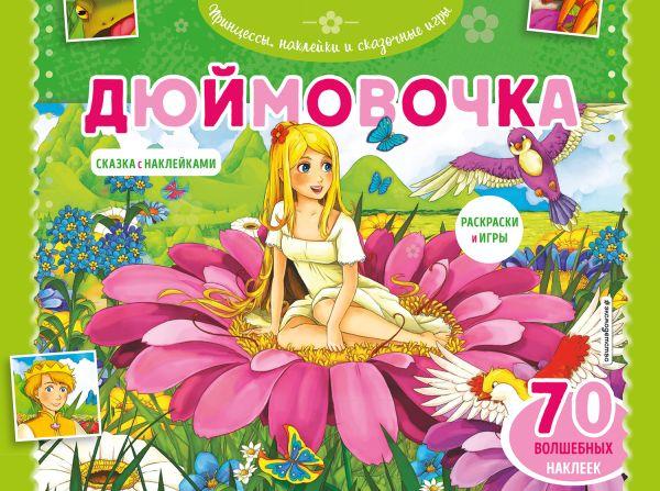 Книга Дюймовочка Раскраски игры + 70 наклеек купить от 161 ...