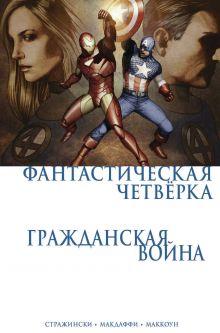 Обложка Гражданская война. Фантастическая четверка Дж. Майкл Стражински