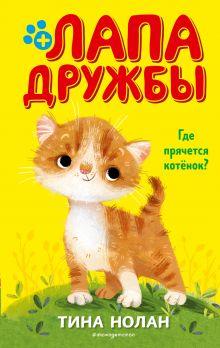 Обложка Где прячется котёнок? (#2) Тина Нолан