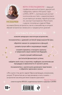 Обложка сзади Астроэнциклопедия для успешной женщины Вера Хубелашвили