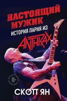 Настоящий мужик. История парня из Anthrax