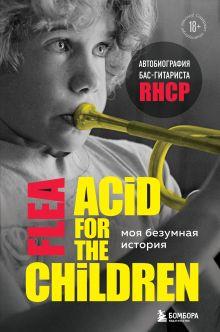 Моя безумная история: автобиография бас-гитариста RHCP (Acid for the children)