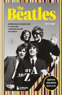 The Beatles от A до Z: необычное путешествие в наследие «ливерпульской четверки»